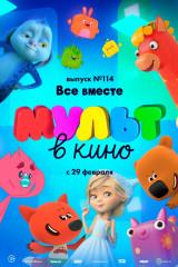 МУЛЬТ в кино. Выпуск №114