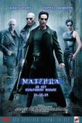 Матрица (Оригинальная версия с субтитрами)