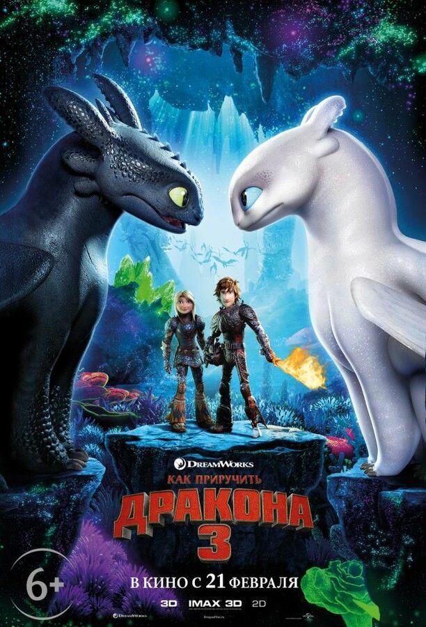 Мультфильмы в кинотеатрах на февраль в калинеграде